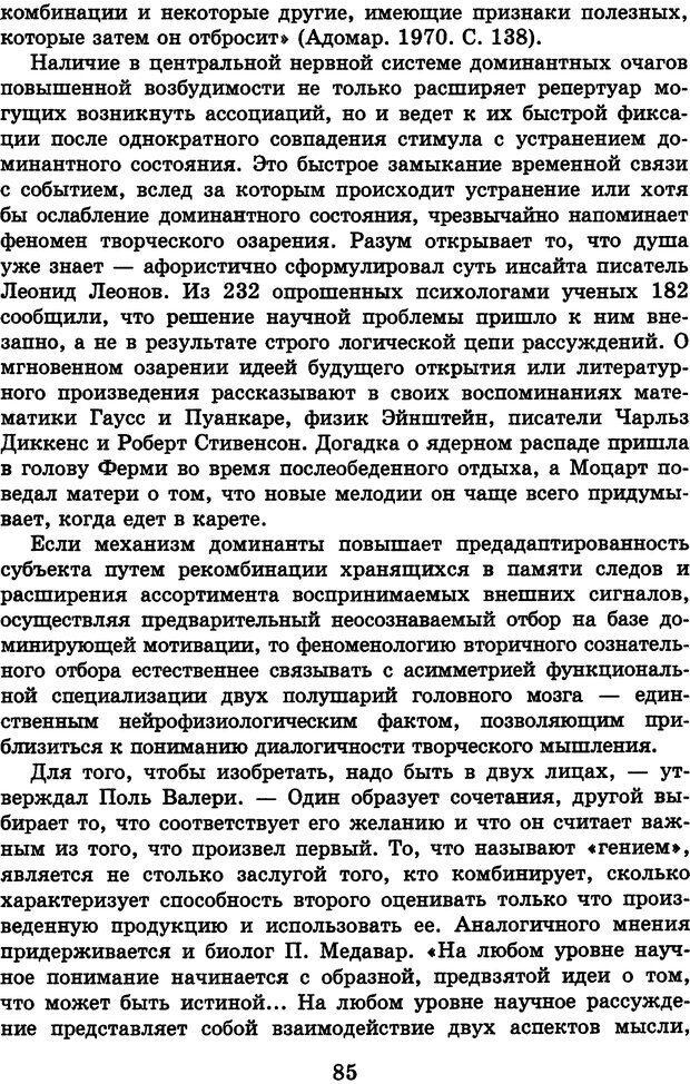 DJVU. Лекции о работе головного мозга. Симонов П. В. Страница 86. Читать онлайн