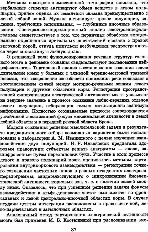 DJVU. Лекции о работе головного мозга. Симонов П. В. Страница 88. Читать онлайн