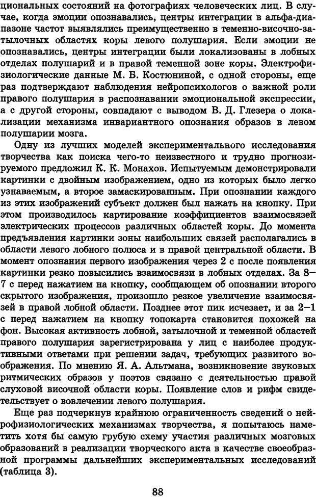 DJVU. Лекции о работе головного мозга. Симонов П. В. Страница 89. Читать онлайн