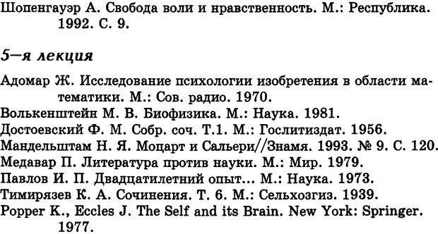 DJVU. Лекции о работе головного мозга. Симонов П. В. Страница 95. Читать онлайн