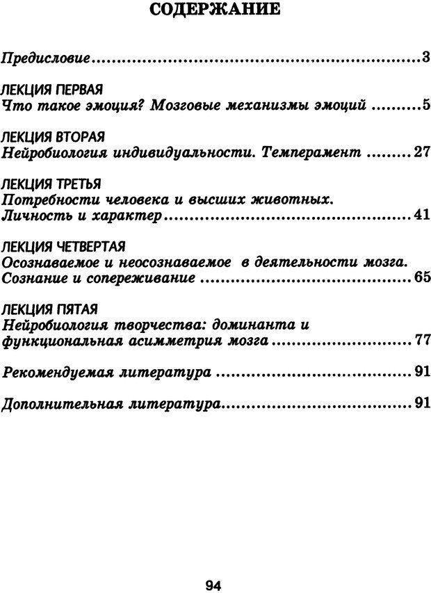 DJVU. Лекции о работе головного мозга. Симонов П. В. Страница 96. Читать онлайн