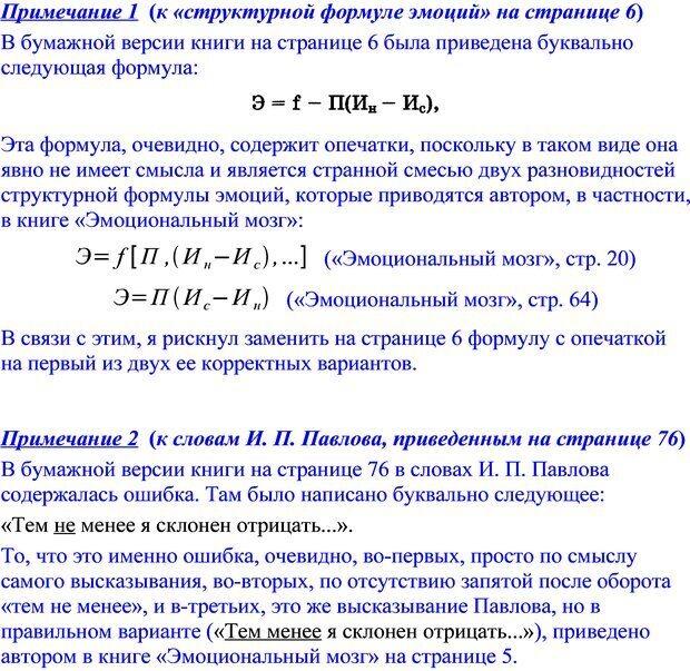 DJVU. Лекции о работе головного мозга. Симонов П. В. Страница 99. Читать онлайн