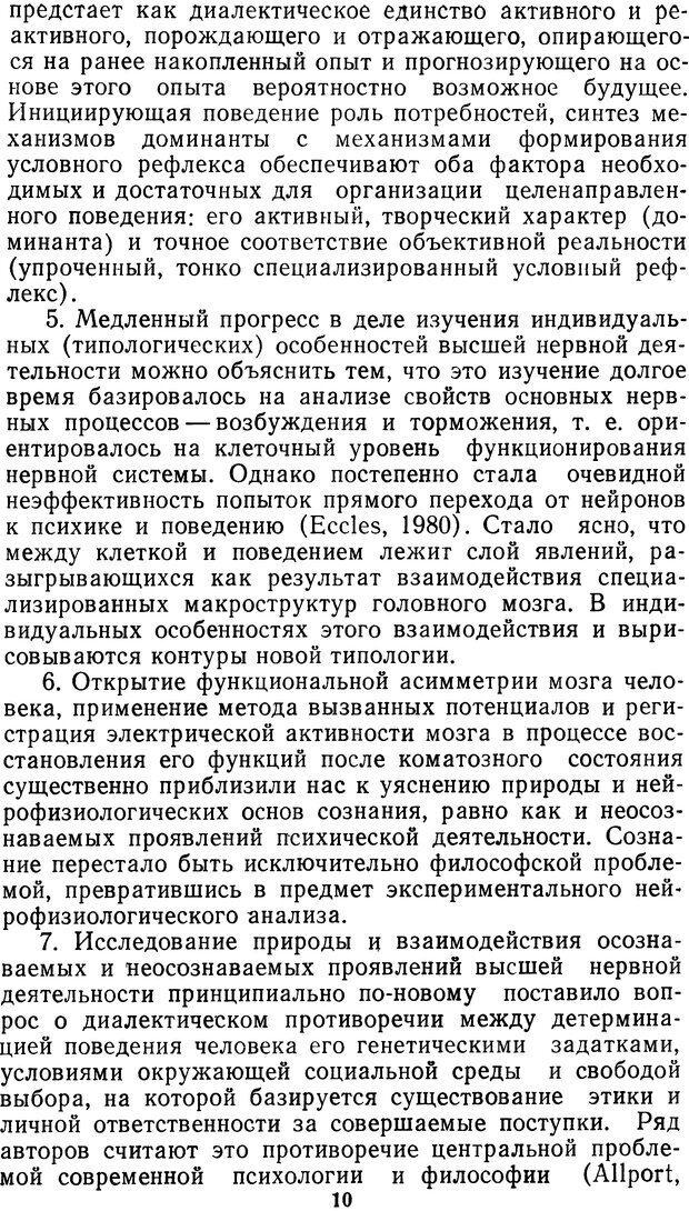 DJVU. Мотивированный мозг. Симонов П. В. Страница 10. Читать онлайн