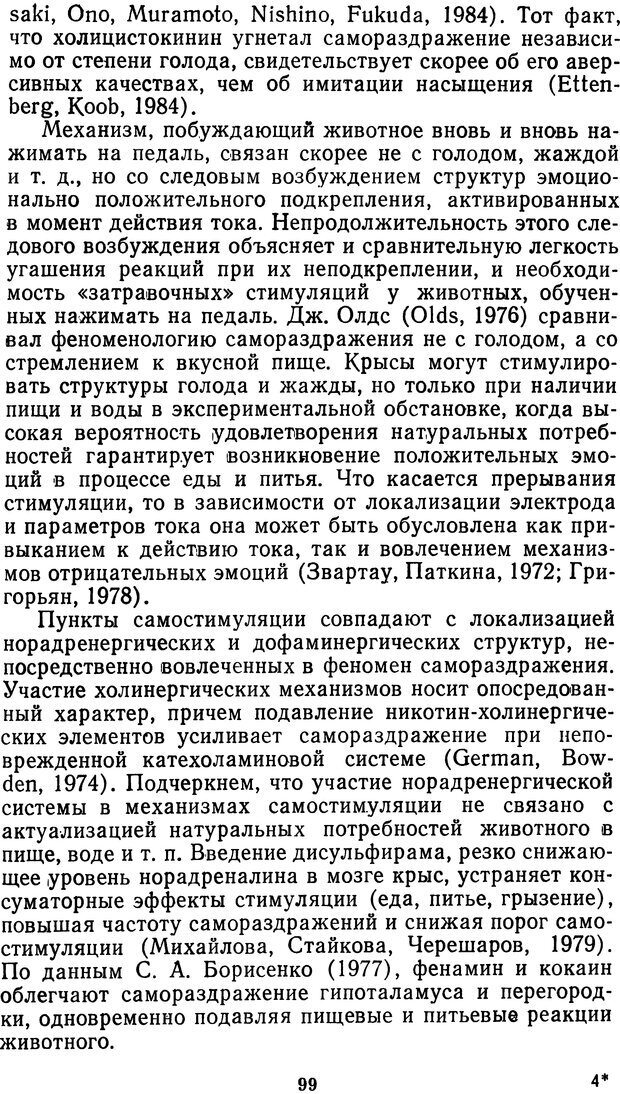 DJVU. Мотивированный мозг. Симонов П. В. Страница 100. Читать онлайн