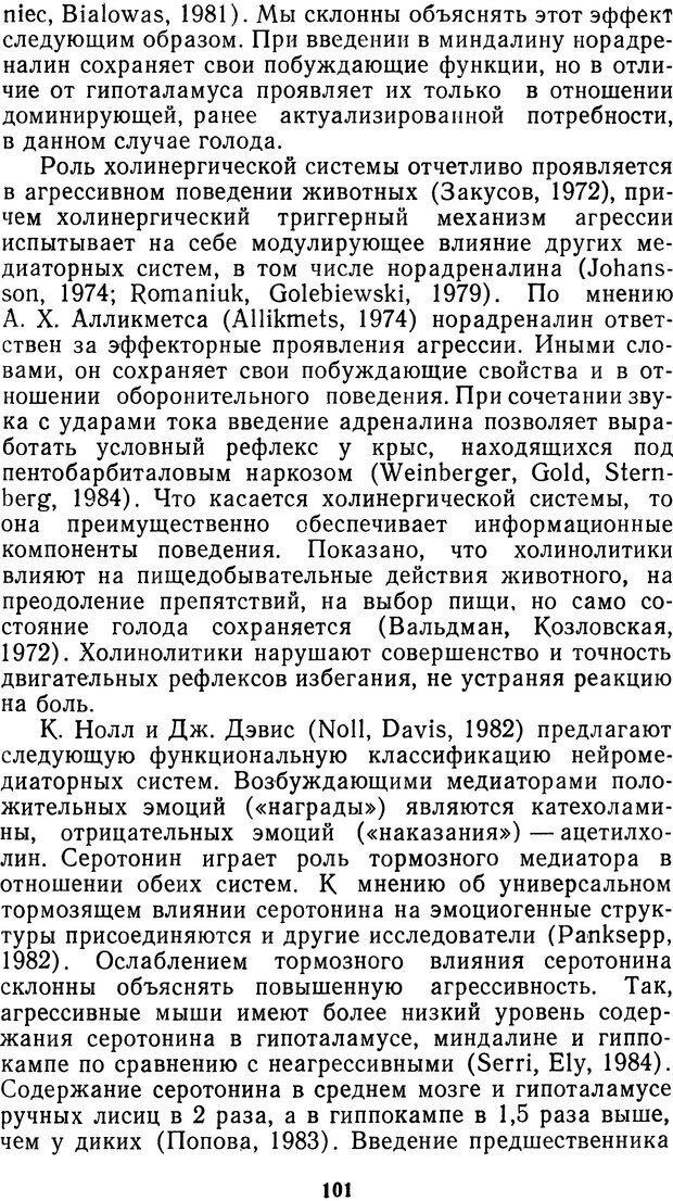 DJVU. Мотивированный мозг. Симонов П. В. Страница 102. Читать онлайн