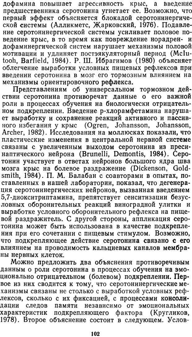 DJVU. Мотивированный мозг. Симонов П. В. Страница 103. Читать онлайн