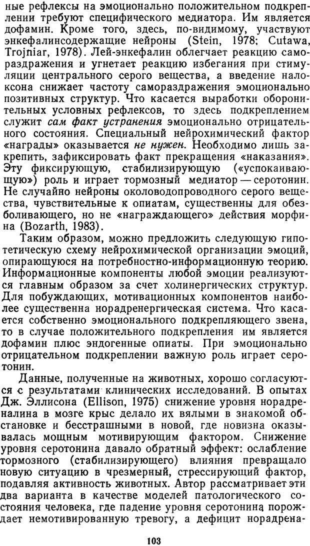 DJVU. Мотивированный мозг. Симонов П. В. Страница 104. Читать онлайн