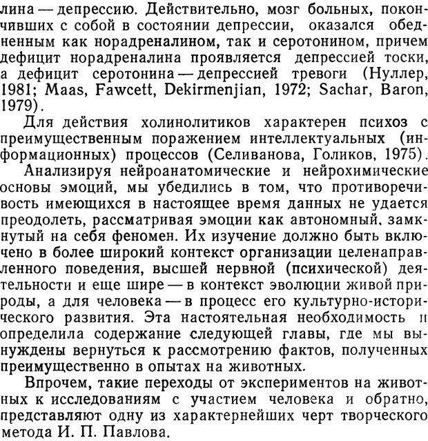 DJVU. Мотивированный мозг. Симонов П. В. Страница 105. Читать онлайн