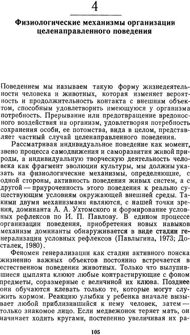 DJVU. Мотивированный мозг. Симонов П. В. Страница 106. Читать онлайн