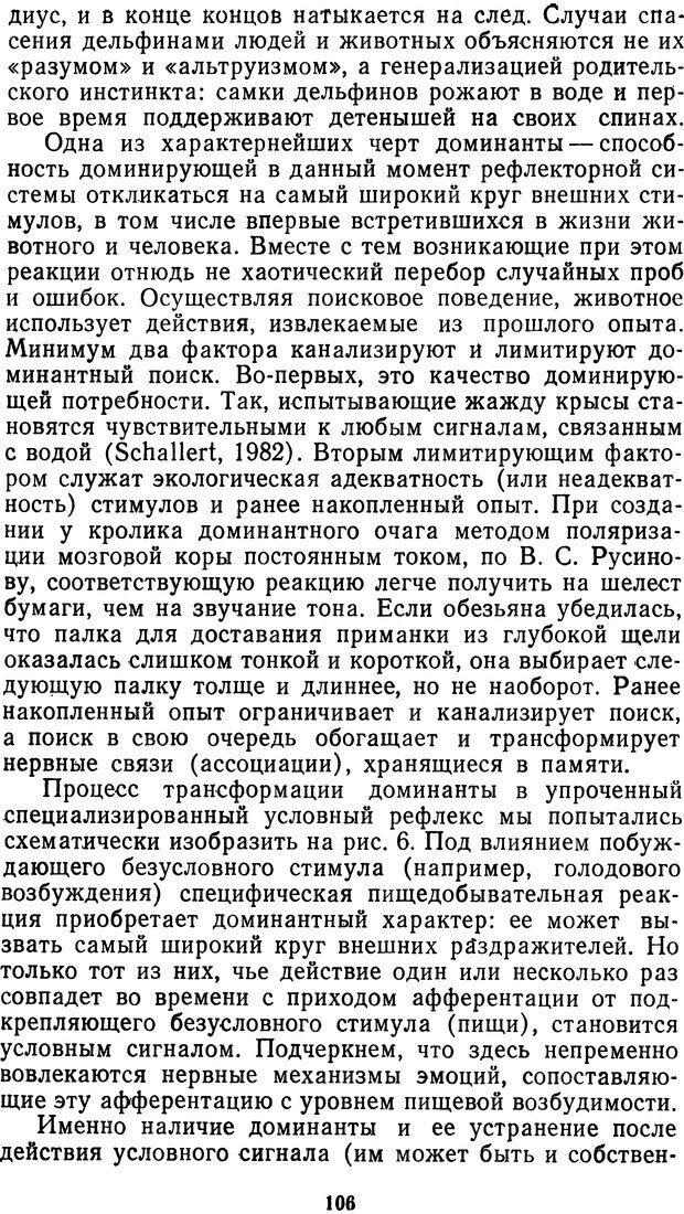 DJVU. Мотивированный мозг. Симонов П. В. Страница 107. Читать онлайн