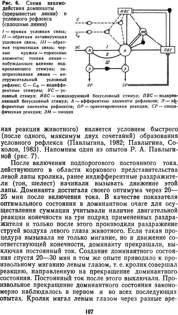 DJVU. Мотивированный мозг. Симонов П. В. Страница 108. Читать онлайн