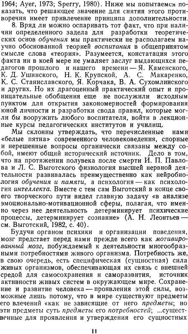 DJVU. Мотивированный мозг. Симонов П. В. Страница 11. Читать онлайн