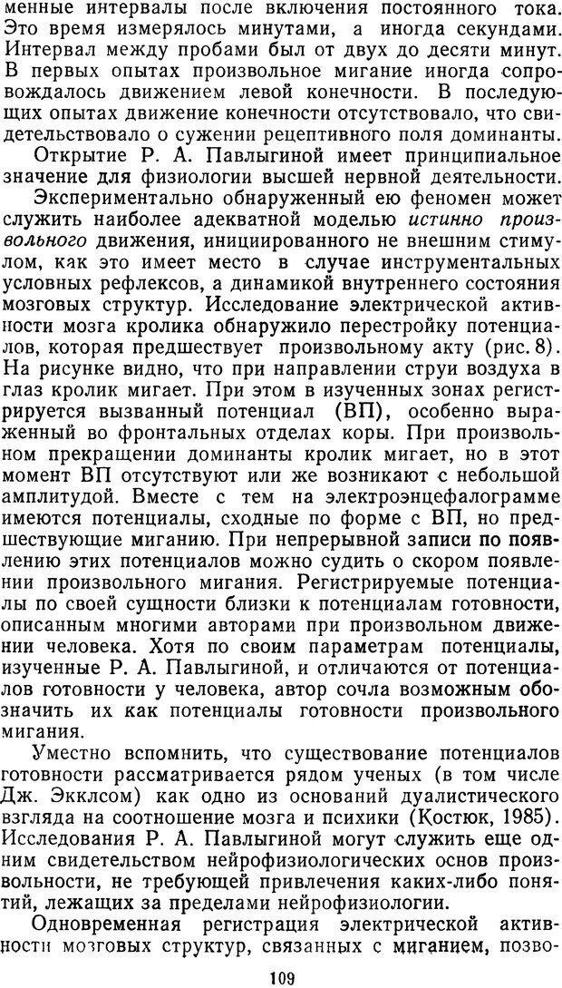 DJVU. Мотивированный мозг. Симонов П. В. Страница 110. Читать онлайн