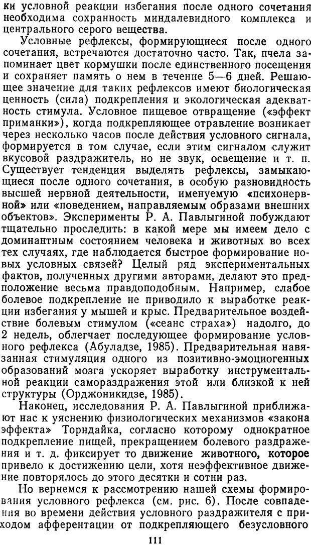 DJVU. Мотивированный мозг. Симонов П. В. Страница 112. Читать онлайн