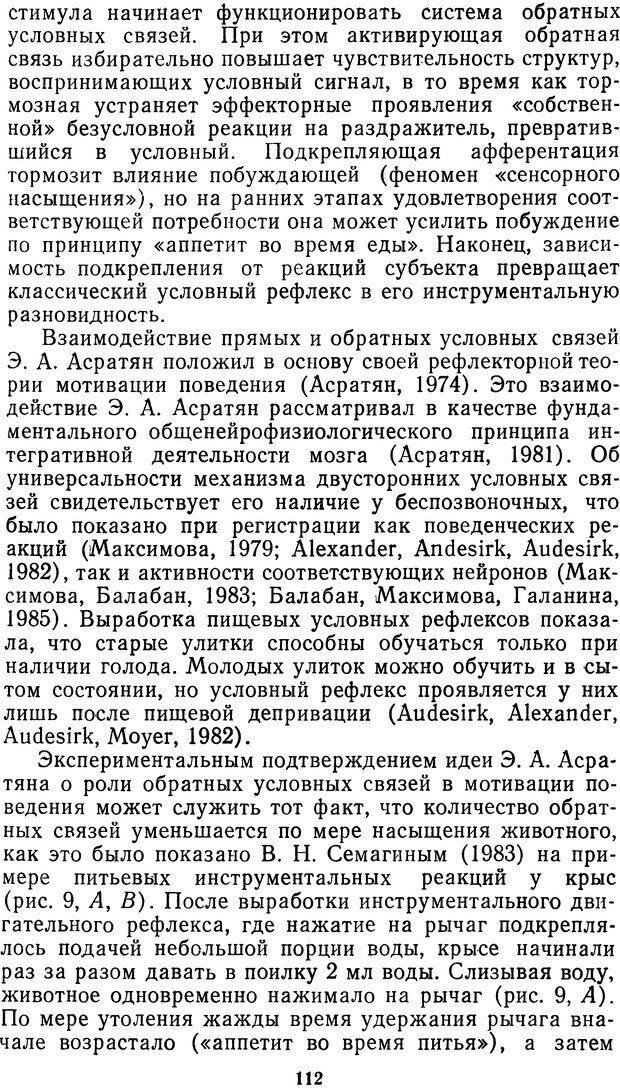 DJVU. Мотивированный мозг. Симонов П. В. Страница 113. Читать онлайн