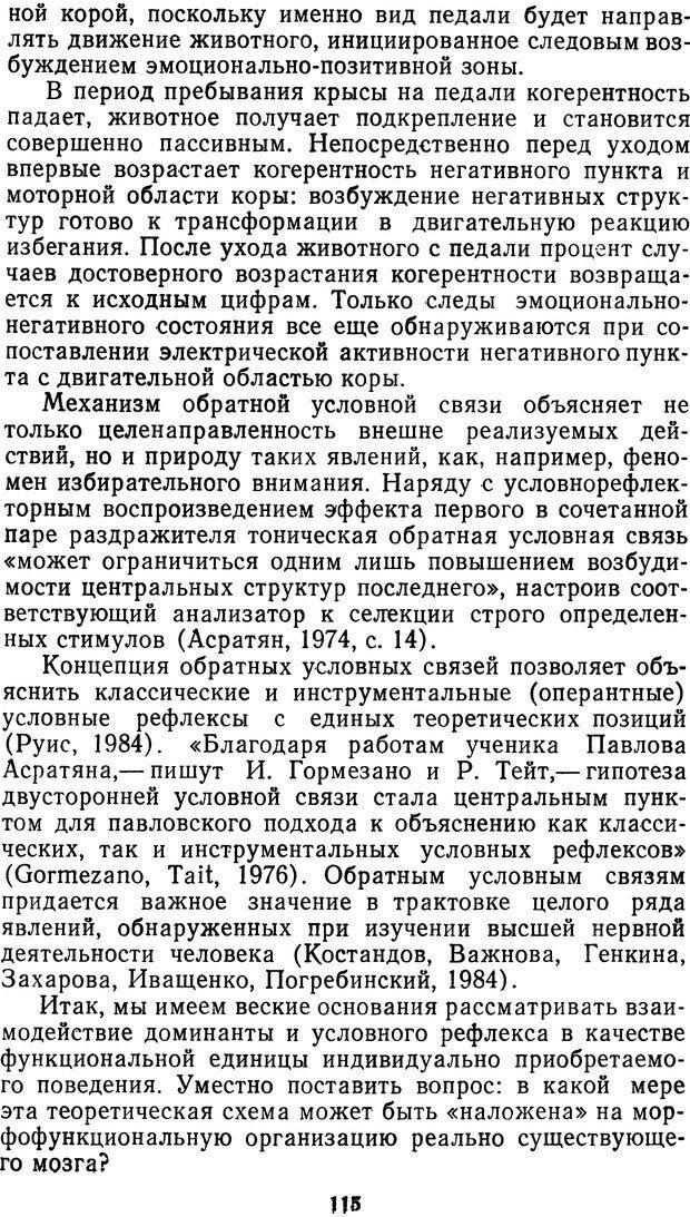 DJVU. Мотивированный мозг. Симонов П. В. Страница 116. Читать онлайн
