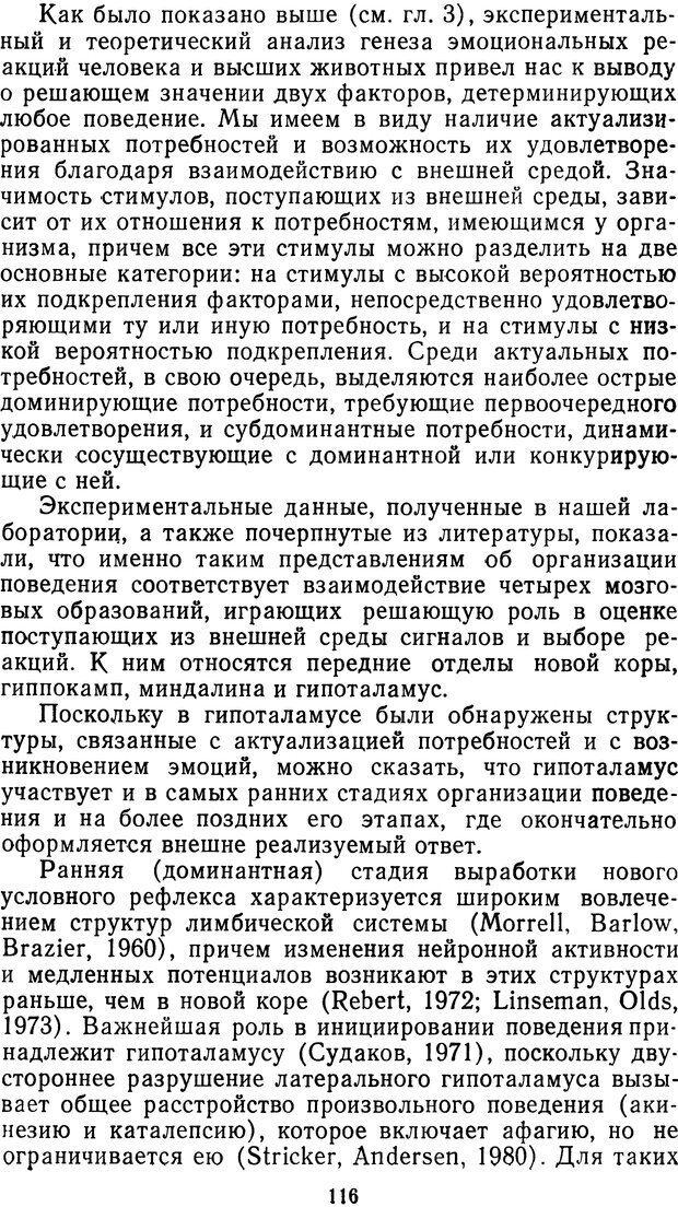 DJVU. Мотивированный мозг. Симонов П. В. Страница 117. Читать онлайн