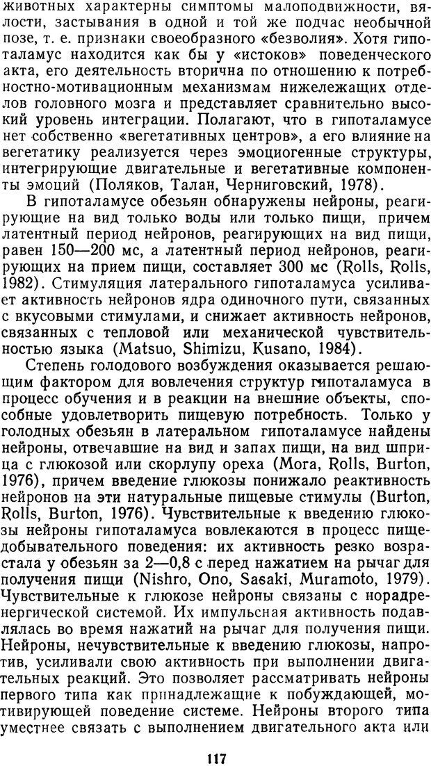 DJVU. Мотивированный мозг. Симонов П. В. Страница 118. Читать онлайн