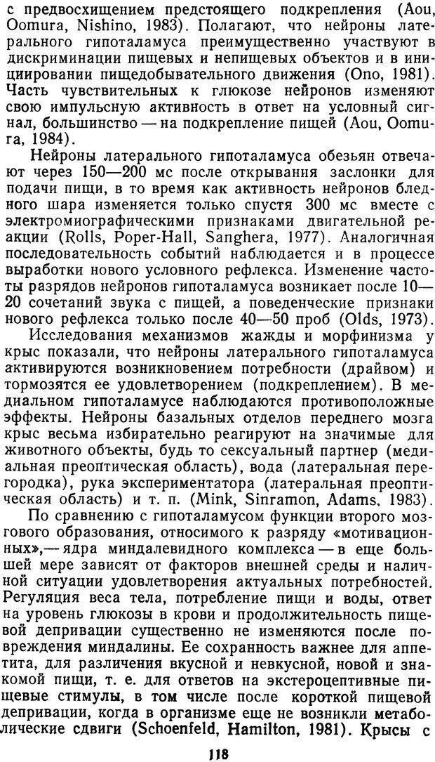 DJVU. Мотивированный мозг. Симонов П. В. Страница 119. Читать онлайн