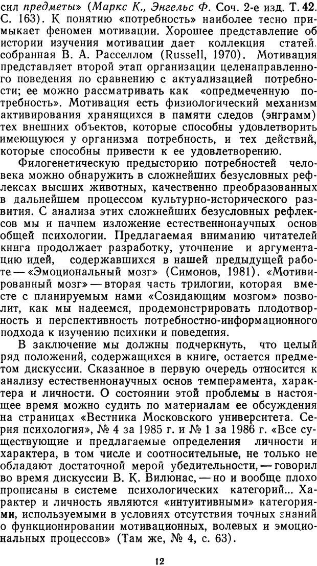 DJVU. Мотивированный мозг. Симонов П. В. Страница 12. Читать онлайн