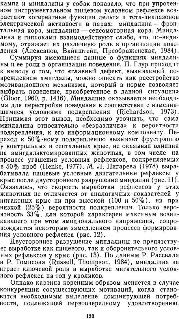 DJVU. Мотивированный мозг. Симонов П. В. Страница 121. Читать онлайн