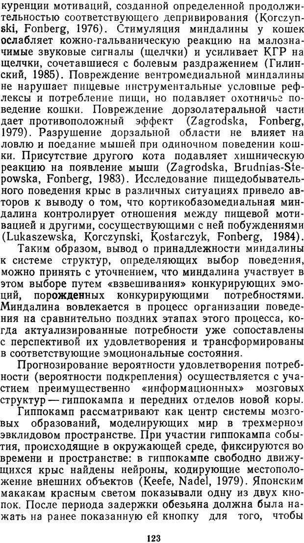 DJVU. Мотивированный мозг. Симонов П. В. Страница 124. Читать онлайн