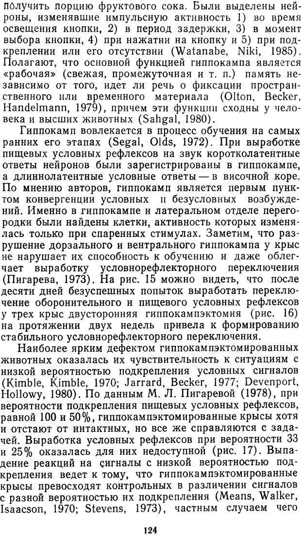 DJVU. Мотивированный мозг. Симонов П. В. Страница 125. Читать онлайн