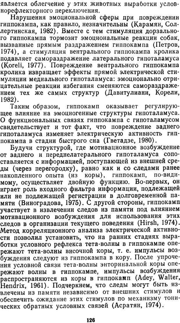 DJVU. Мотивированный мозг. Симонов П. В. Страница 127. Читать онлайн