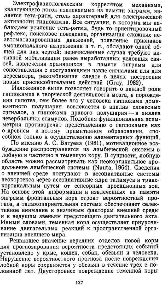 DJVU. Мотивированный мозг. Симонов П. В. Страница 128. Читать онлайн