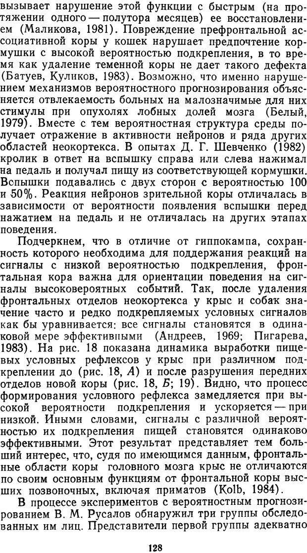 DJVU. Мотивированный мозг. Симонов П. В. Страница 129. Читать онлайн