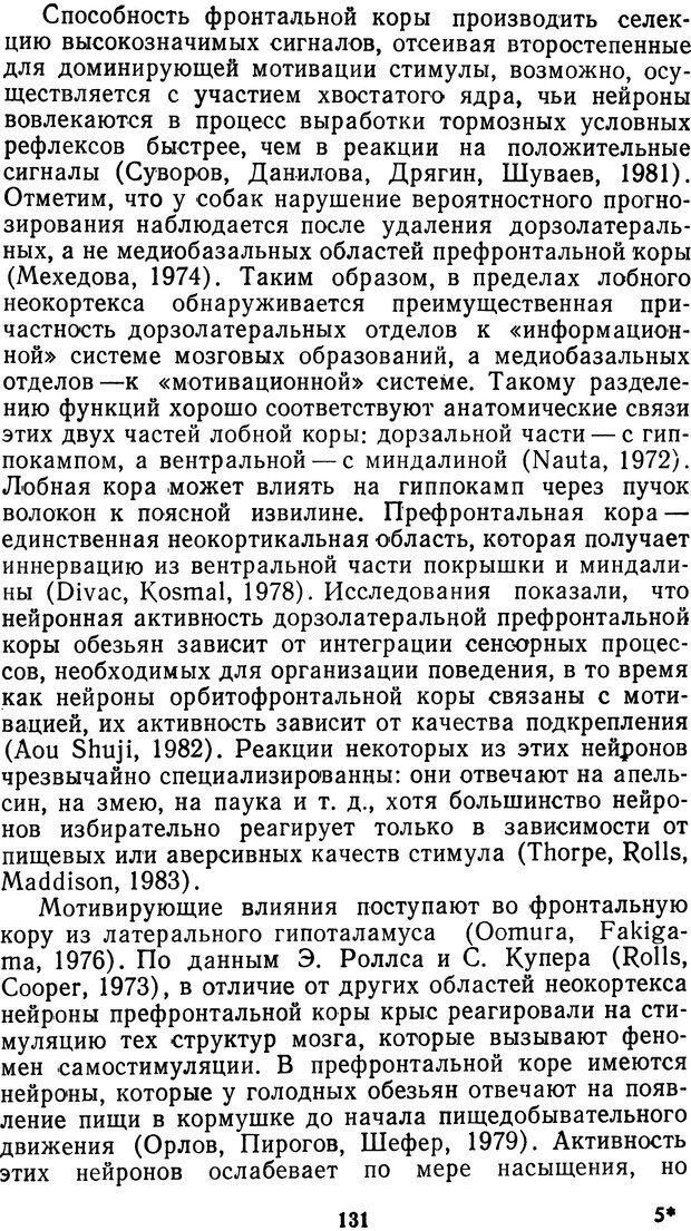DJVU. Мотивированный мозг. Симонов П. В. Страница 132. Читать онлайн