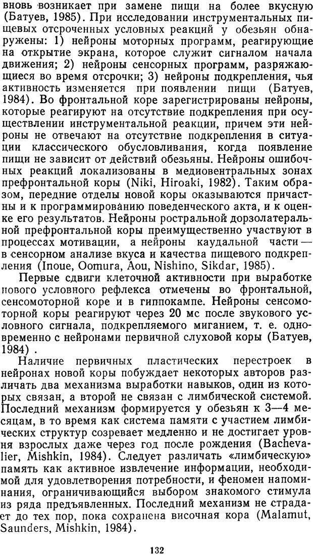 DJVU. Мотивированный мозг. Симонов П. В. Страница 133. Читать онлайн