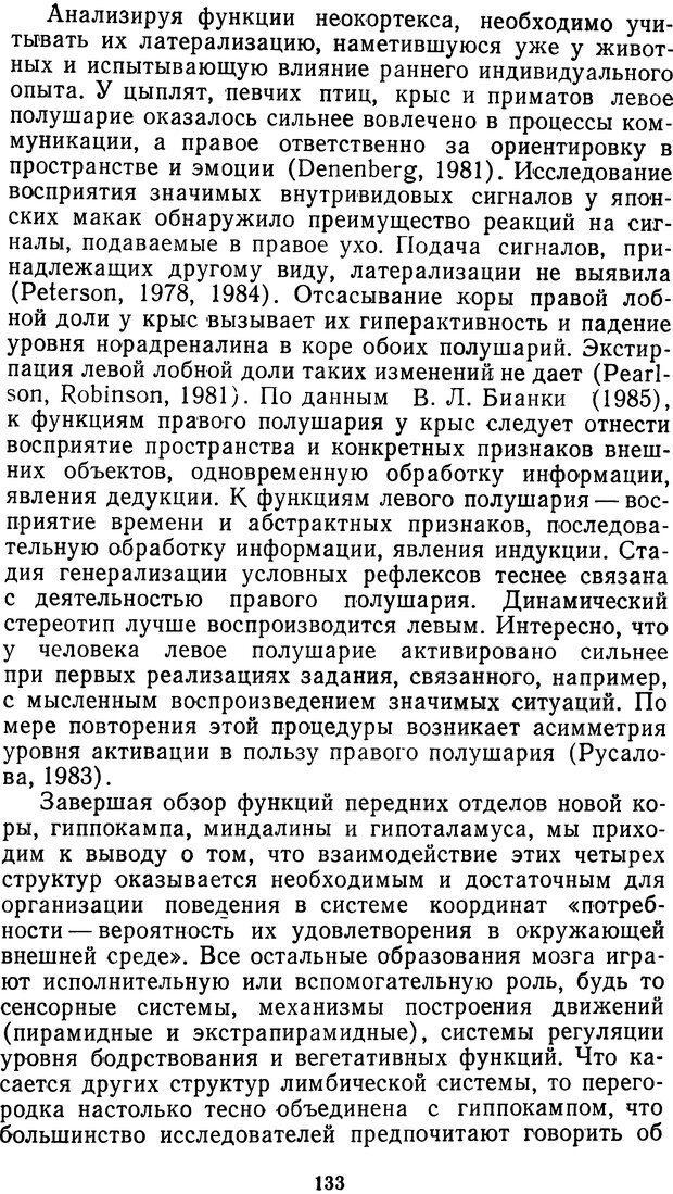 DJVU. Мотивированный мозг. Симонов П. В. Страница 134. Читать онлайн