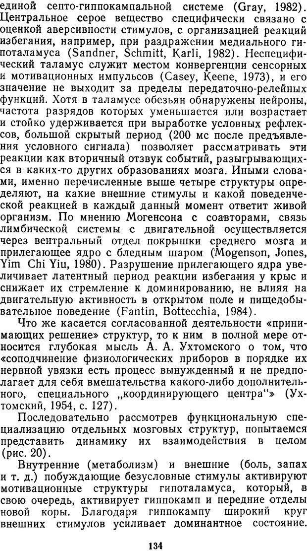 DJVU. Мотивированный мозг. Симонов П. В. Страница 135. Читать онлайн