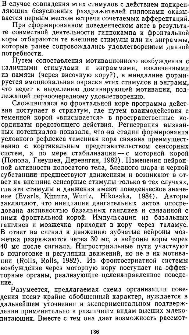 DJVU. Мотивированный мозг. Симонов П. В. Страница 137. Читать онлайн