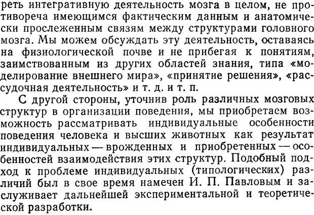 DJVU. Мотивированный мозг. Симонов П. В. Страница 138. Читать онлайн