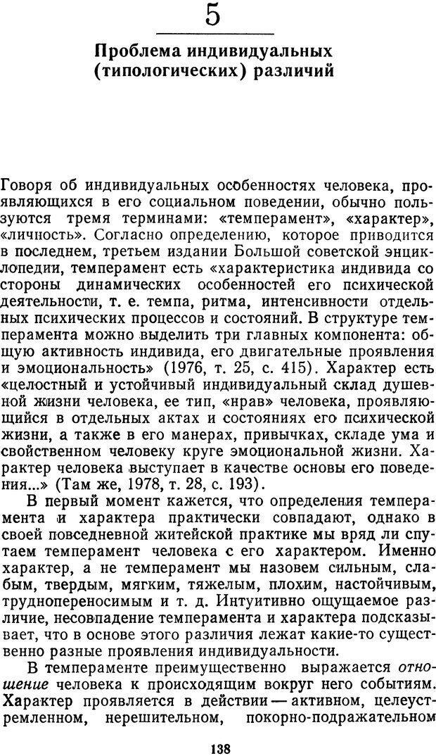DJVU. Мотивированный мозг. Симонов П. В. Страница 139. Читать онлайн