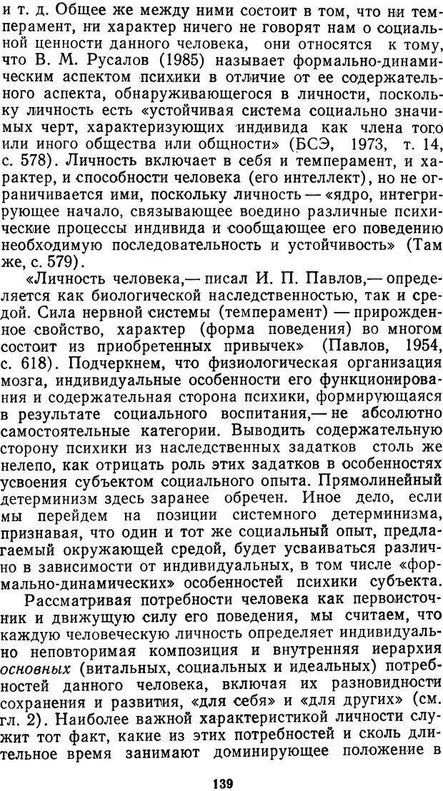 DJVU. Мотивированный мозг. Симонов П. В. Страница 140. Читать онлайн
