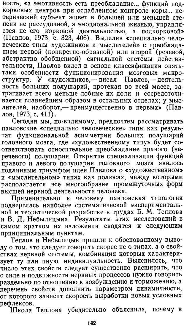 DJVU. Мотивированный мозг. Симонов П. В. Страница 143. Читать онлайн