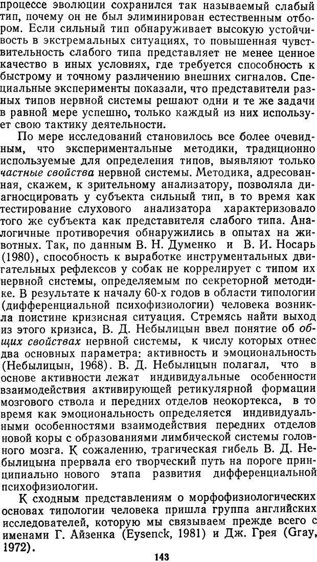DJVU. Мотивированный мозг. Симонов П. В. Страница 144. Читать онлайн