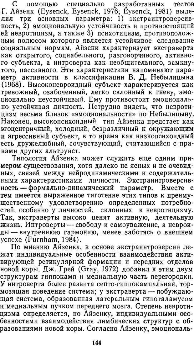 DJVU. Мотивированный мозг. Симонов П. В. Страница 145. Читать онлайн