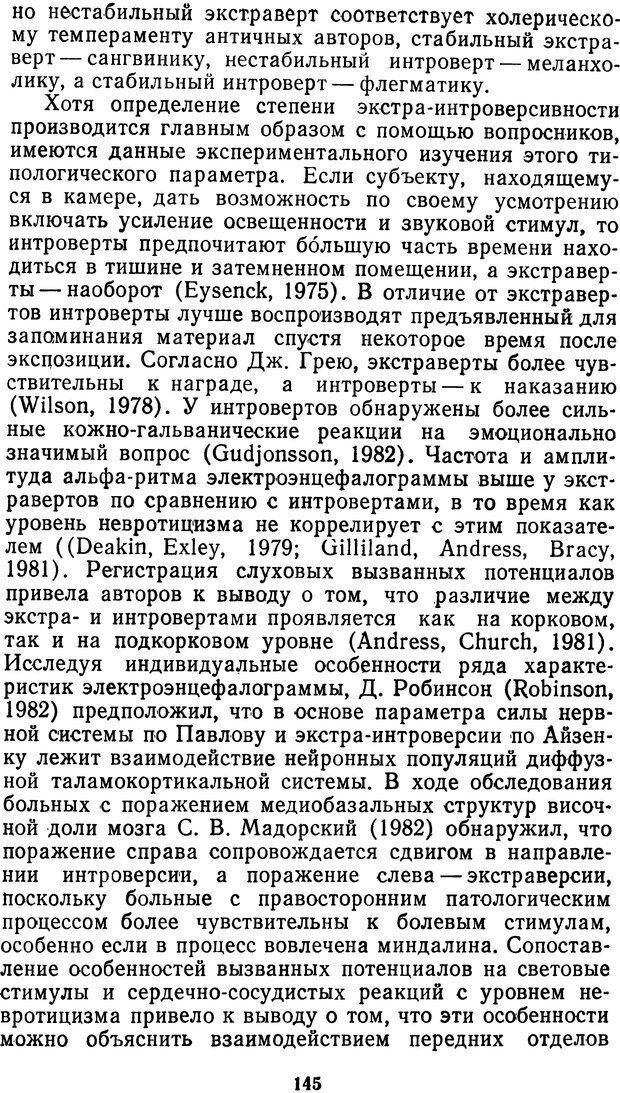 DJVU. Мотивированный мозг. Симонов П. В. Страница 146. Читать онлайн