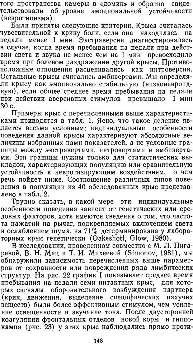 DJVU. Мотивированный мозг. Симонов П. В. Страница 149. Читать онлайн