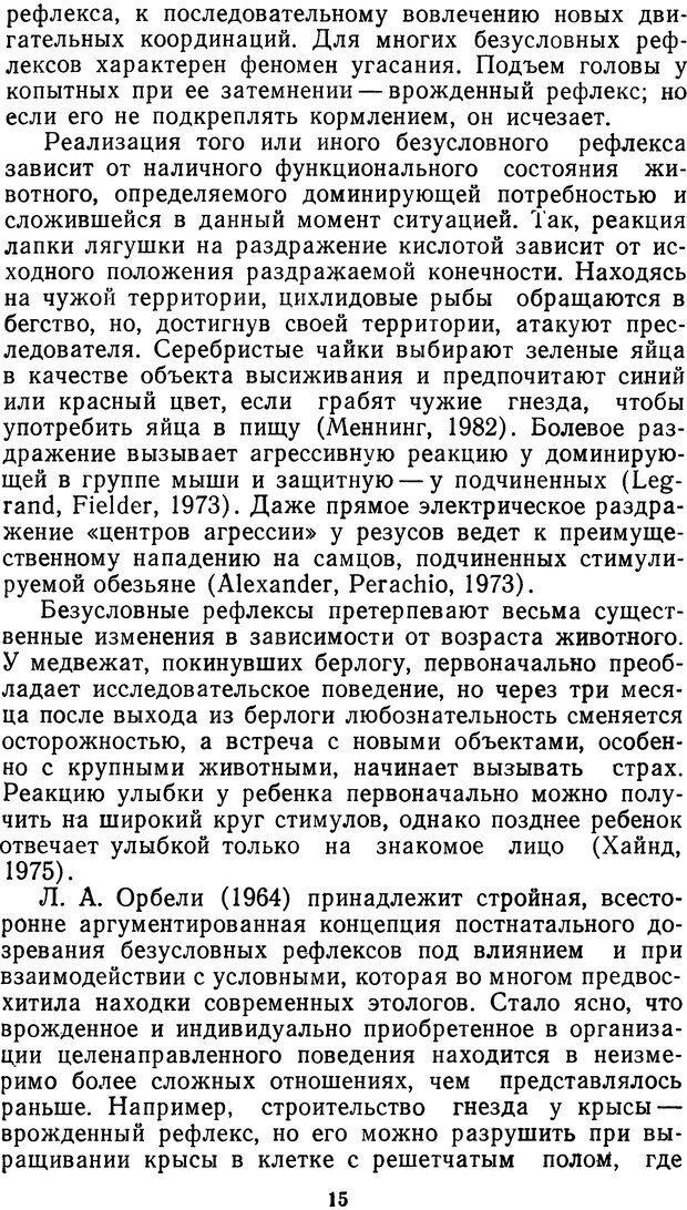 DJVU. Мотивированный мозг. Симонов П. В. Страница 15. Читать онлайн