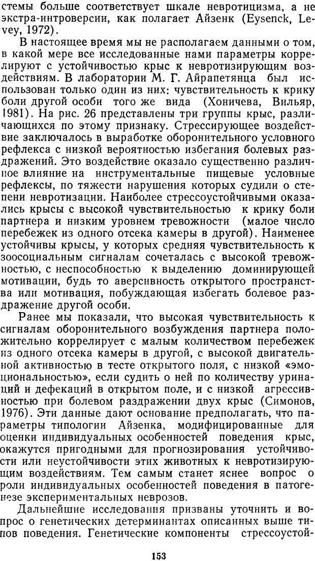 DJVU. Мотивированный мозг. Симонов П. В. Страница 154. Читать онлайн