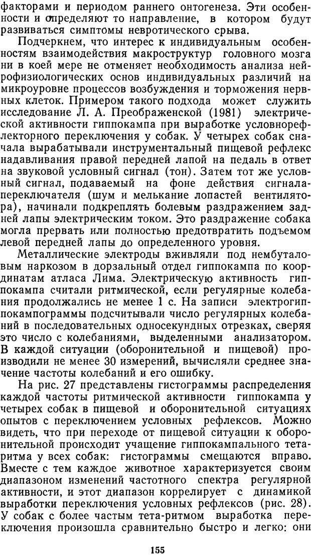 DJVU. Мотивированный мозг. Симонов П. В. Страница 156. Читать онлайн