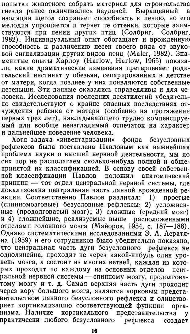 DJVU. Мотивированный мозг. Симонов П. В. Страница 16. Читать онлайн