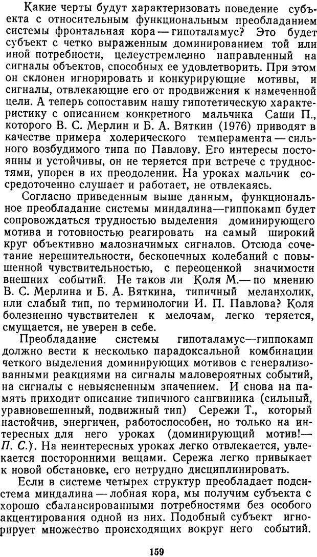 DJVU. Мотивированный мозг. Симонов П. В. Страница 160. Читать онлайн