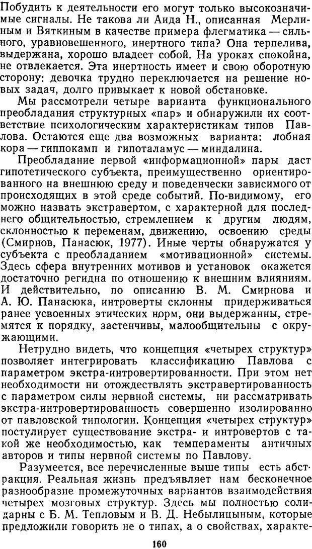 DJVU. Мотивированный мозг. Симонов П. В. Страница 161. Читать онлайн