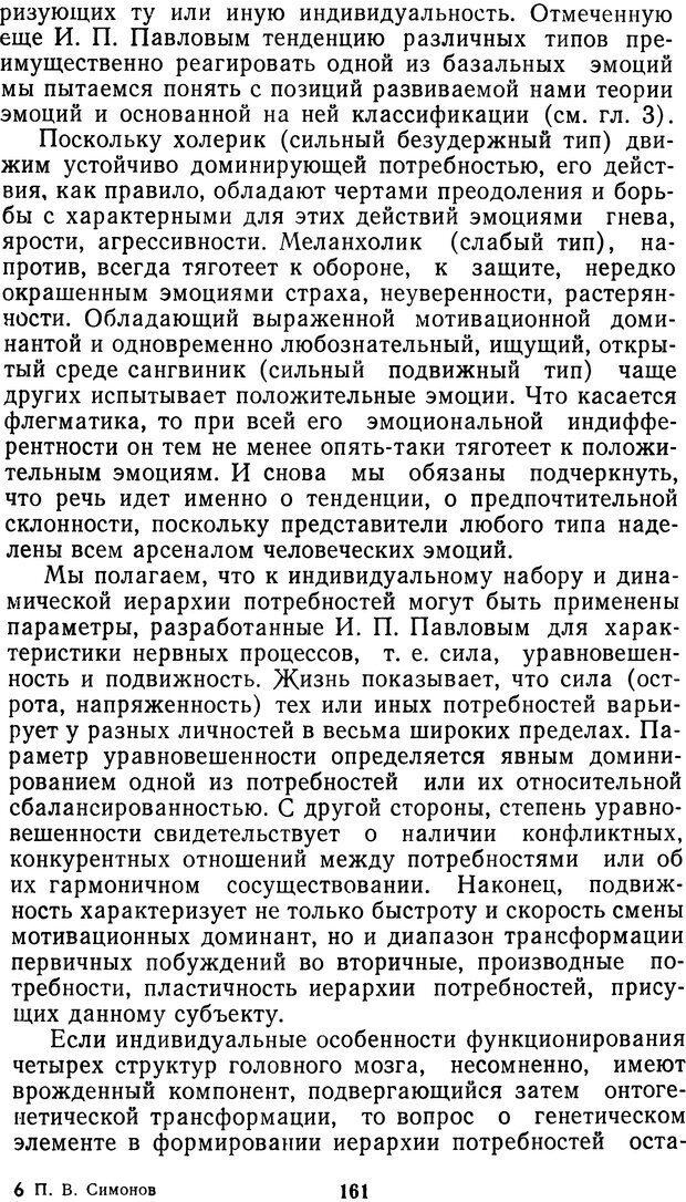 DJVU. Мотивированный мозг. Симонов П. В. Страница 162. Читать онлайн